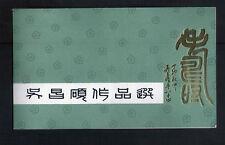 China 1984 T98 Paintings Wu Chang-shuo, Folder