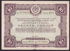 Russia 10 Rubles 1937, Series: 26665, F