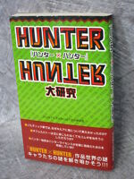 HUNTER X HUNTER Daikenkyu Essay Novel Book Japan 90*