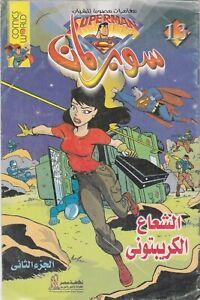 EGYPT Arabic Comics Superman Magazine مجلة سوبر مان  VOL. 13