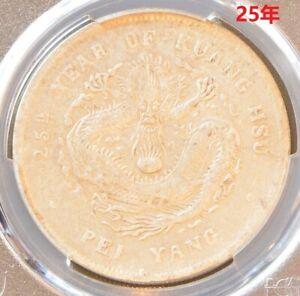 1899 China Chihli Peiyang Silver Dollar Dragon Coin NGC L&M-454 Y-73 PCGS VF