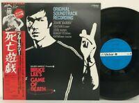 OST - Bruce Lee's Game Of Death LP1984 Japan VINYL John Barry Bruce Lee w/ obi