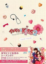 Itazura na Kiss 2 Love in TOKYO Blu-ray Box 1 Japan English Subtitles OPSB-S093