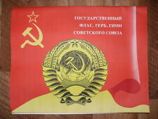 Authentic Set 12 Soviet Union propaganda posters Flag, Hymn, Coat of Arms