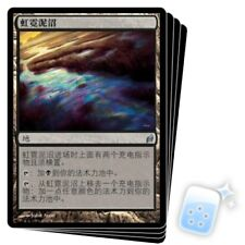 CHINESE VIVID MARSH X4 Lorwyn LRW Magic MTG MINT CARD