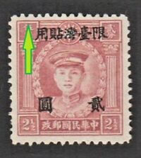 Taiwan 1946 Surcharge on Martyrs ($2, Variety Shift Up) MNG