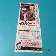 INDIANA JONES TEMPLE FORD UNUSED DISCOUNT LENSMAN TICKET FROM JAPAN