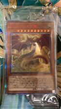 Yugioh Japanese - Slifer the Sky Dragon 20DS-JP002 20th Secret Rare sealed Promo