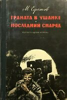 70s Military History Book Russian War stories Book illustration Children Fiction