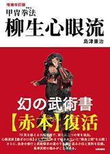 Yagyu Shingan-ryu Phantom Japanese Martial Arts Book Japanese