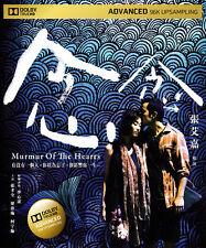 """Sylvia Chang """"Murmur Of The Hearts"""" Isabella Leong 2015 Drama Region A Blu-Ray"""