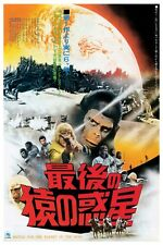 """PLANET OF THE APES - JAPANESE VERSION - MOVIE POSTER 12"""" X 18"""""""