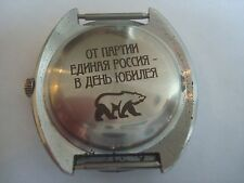 Russian wrist watch sport pentathlon, a gift from the United Russia party
