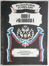 1991 ANNA IOANOVNA of RUSSIA Russian Empire History Romanovs Book Reprint 1912