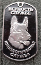 RUSSIAN DOG TAG PENDANT MEDAL  DOG  Canine service  german shepherd    #11ss