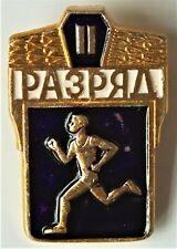 VINTAGE RUSSIAN MILITARY DISCHARGE BADGE. РАЗРЯД.  UK DISPATCH