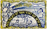 Palestine SHANA TOVA POSTCARD Jewish ISRAEL BOYSCOUT Jewish JERUSALEM Hebrew