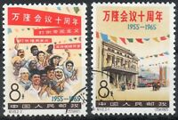 China 1965 Bandung Conference set of 2 Very Fine Used