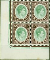 Ceylon 1938 5R Green & Purple SG397 Fine MNH Corner Block of 4