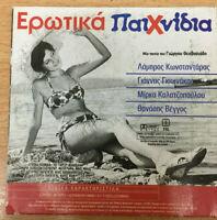 DVD Greek EROTIKA PAIHNIDIA Konstadaras Gionakis Mirka Kalatzopoulou Pantzas
