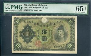 Japan 1930, 10 Yen, P40a, PMG 65 EPQ GEM UNC