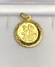 24K Solid Yellow Gold Happiness Chinese Letter Round Charm/ Pendant, 2.48 Grams