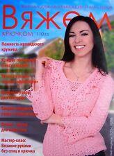 Sweater Jacket Top Crochet Pattern Magazine for Beginner # 110 in Russian