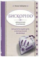 Biscornu Bell House Lantern Icicle Xmas Ornaments Russian Cross Stitch Guide