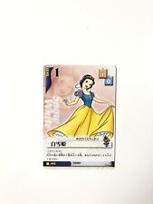 Kingdom Hearts TCG Snow White Promo Non Holo Japanese Card Mint - Rare!