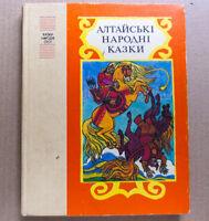 ALTAI Altaic Folk FAIRY TALE Kid Children Old Soviet Ukrainian Book USSR 1966
