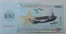 China South China Sea to defend the sovereign commemorative note