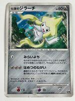 Jirachi Pokemon Holo 2003 7-11 Fair Cmpgn Promo Japanese 025//ADV-P EX