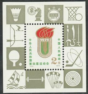 *1974 4th National Games of PRC (J43M) souvenir sheet, u/m
