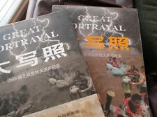 Great Portrayal - On-The-Spot Report Hubei's Victory over Killing Floods 1998 G4