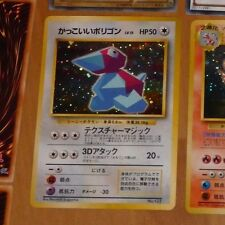 POKEMON POCKET MONSTERS JAPANESE CARD HOLO CARTE NO.137 PORYGON JAPAN MINT