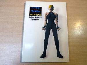 Books & Magazines - Virtua Fighter Maniax Guide / Japanese / Sega