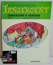 MAMOYTHKOMIX IZNOGOUD L'INFAME # 5 GREEK LETTERING 2nd PRINT 2000 COMIC BOOK
