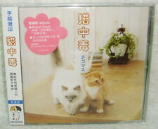 News Tegomass Neko Chudoku Taiwan CD only w/bonus「Sprechchor、 Hana ni Omoi wo」
