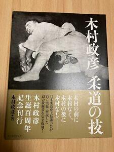 JUDO Legend Masahiko Kimura technique BOOK Japanese