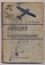 1934 Major Victor W. Page AVIATION and AERONAUTICS Book in Russian Rare