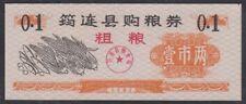 CHINA PRC, 1981. Junlian County Grain Coupons (2)