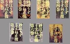 DESERT PUNK SUNABOUZU USUNE MASATOSHI JAPANESE ANIME MANGA BOOK SET VOL.1-7