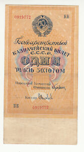 Russia 1 ruble 1928 circ. p208 @ low start