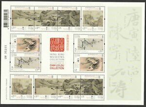 HONG KONG CHINA 2020 SELECTION FROM CHIH LO LAU COLLECTION MINI PANE OF 12 STAMP
