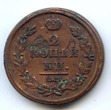 RUSSIE ALEXANDRE I (1801-1825) 2 KOPECK 1812 HM
