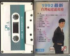 Taiwan Hokkien Billboard 1992 Jiang Hui Xie Lei Compilations Cassette CS1014