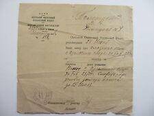 Odessa Russia Ukraine Bank Document Receipt 1926 Одесса Слободка Квитанция