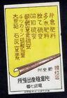 Old+Matchbox+Labels+Japan+Korea++%5B+%E6%96%B0%E5%AE%89%E5%B7%9E%EC%8B%A0%EC%95%88%EC%A3%BC%EC%B2%AD%EB%85%84%EC%97%ADSinanju-cheongnyeon-yeok+%5D