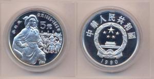 China  5 Yuan 1990  Li Zicheng  Silber    siehe Bilder