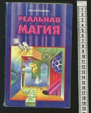Russian magic book real magic witchcraft spells occultism methods of fraud lie